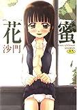 花蜜 (別冊エースファイブコミックス)