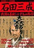 石田三成―戦国を差配した才知と矜持 (歴史群像シリーズ)