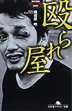 殴られ屋 (幻冬舎アウトロー文庫)