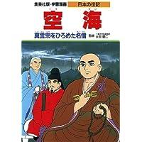 学習漫画 日本の伝記 空海 真言宗をひろめた名僧