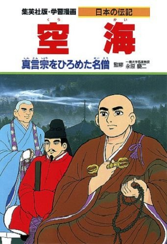 空海―真言宗をひろめた名僧 (学習漫画 日本の伝記)