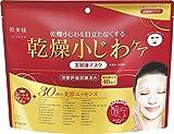 肌美精 リンクルケア美容液マスク 40枚