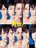 「男水!」下巻[DVD]