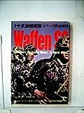 ナチ武装親衛隊―ヒトラーの鉄血師団 (1972年) (第二次世界大戦ブックス〈35〉)