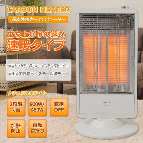 山善(YAMAZEN) 遠赤外線カーボンヒーター(900W/450W 2段階切替) 自動首振り機能付 ホワイト DC-S096(W)