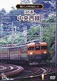 懐かしの列車紀行シリーズ11 165系 中央西線 [DVD]