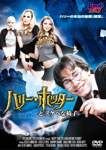 ハリー・ホッターとスケベな椅子 [DVD]...