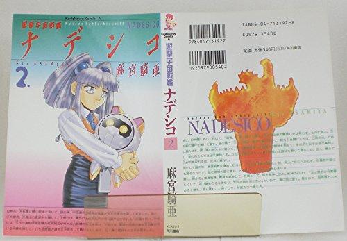 遊撃宇宙戦艦ナデシコ (2) (角川コミックス・エース)の詳細を見る
