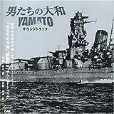 「男たちの大和/YAMATO」オリジナル・サウンドトラック