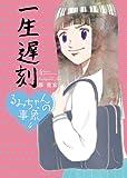 るみちゃんの事象 4 (ビッグコミックス)