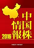 中国株情報2016