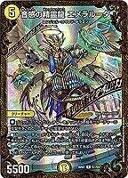 デュエルマスターズ新7弾/DMRP-07/G1/R/音感の精霊龍 エメラルーダ