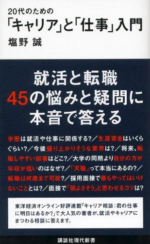 20代のための「キャリア」と「仕事」入門 (講談社現代新書)の詳細を見る