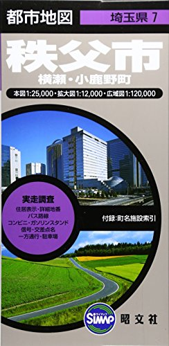 都市地図 埼玉県 秩父市 横瀬・小鹿野町 (地図 | マップル)