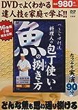 DVD>つきぢ田村流DVDでよくわかる!料理人の包丁使いと魚さばき (<DVD>)