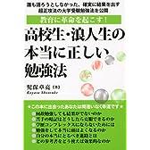 高校生・浪人生の本当に正しい勉強法 (YELL books)