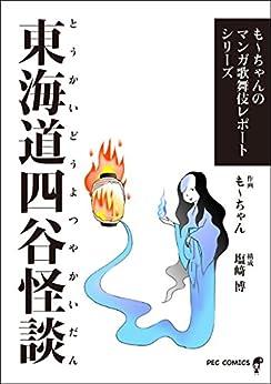 [塩崎 博]の東海道四谷怪談 も~ちゃんのマンガ歌舞伎レポートシリーズ