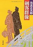 剣客群像 (文春文庫)