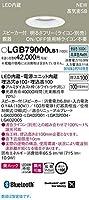 パナソニック(Panasonic) スピーカー付ダウンライト LGB79000LB1