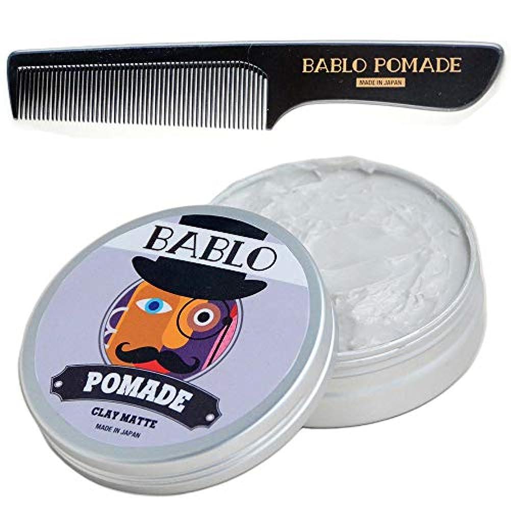 地上で以内にパブバブロ ポマード クレイマット ヘアワックス 整髪料 水性 ヘアグリース メンズ コーム 櫛 セット