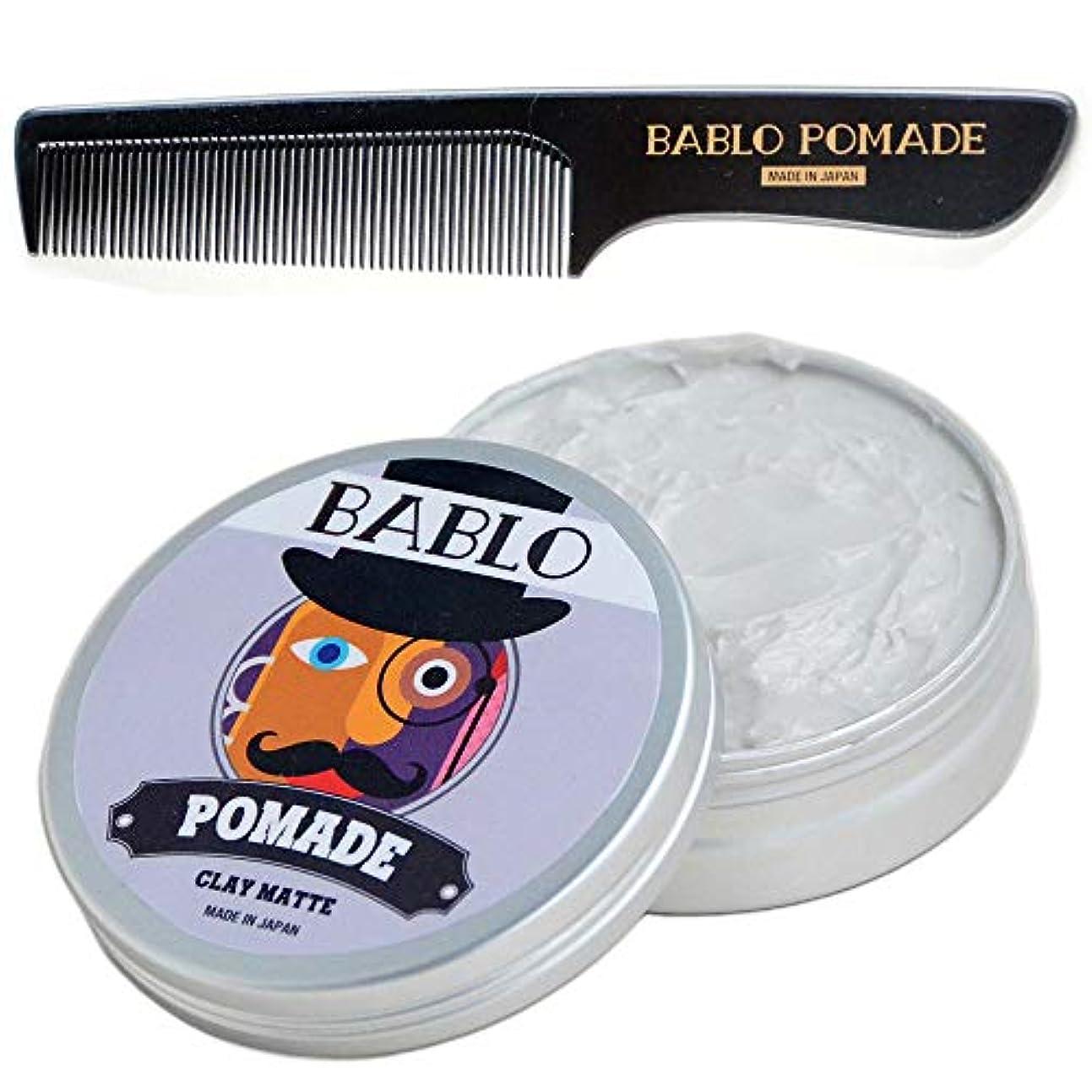 均等にアウターシェトランド諸島バブロ ポマード クレイマット ヘアワックス 整髪料 水性 ヘアグリース メンズ コーム 櫛 セット