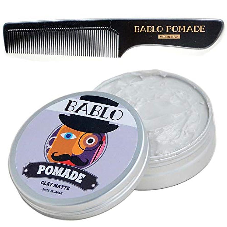 コンベンション夕食を作るスキルバブロ ポマード クレイマット ヘアワックス 整髪料 水性 ヘアグリース メンズ コーム 櫛 セット