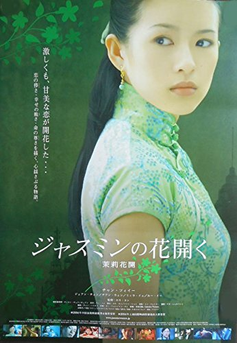 asiapo65 香港アジア:劇場映画ポスター【ジャスミンの花開く】2004年中国映画:チャン・ツィイー
