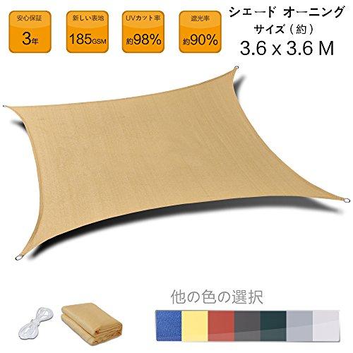 SEASONS 3.6m正方形 砂色 UVカット シェード セイル...