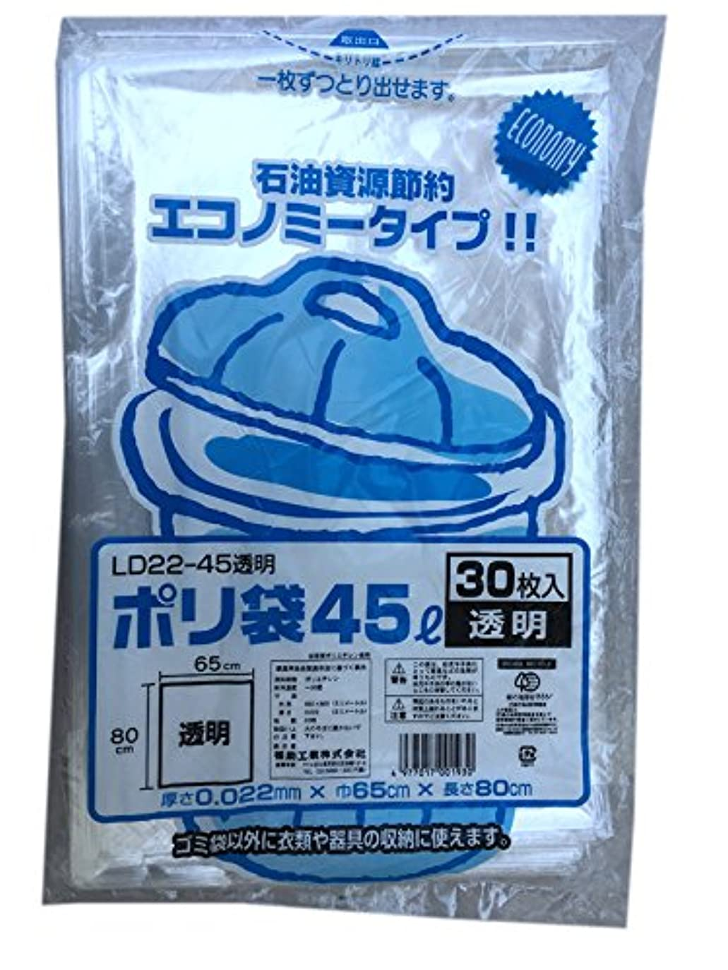 今日起きろ迷路業務用 ゴミ袋 45L(30枚入り)1ケース(600枚) LD22-45 透明 0.022×巾650×長さ800mm