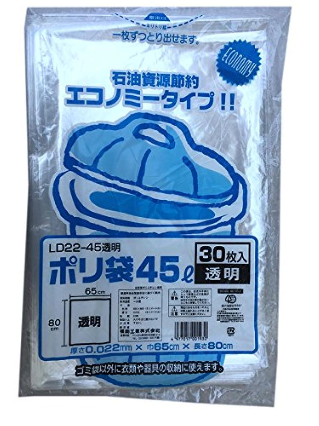 甘味あなたは委員会業務用 ゴミ袋 45L(30枚入り)1ケース(600枚) LD22-45 透明 0.022×巾650×長さ800mm