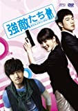 強敵たち-幸せなスキャンダル!- DVD-BOX I