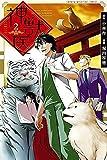 神獣医 コミック 1-2巻セット