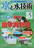 水と水技術 No.5 ここまできた! 排水の再利用 (Ohm MOOK No. 78)