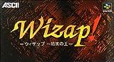 Wizap! -ウィザップ ~暗黒の王-画像