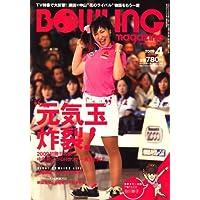 BOWLING magazine (ボウリング・マガジン) 2009年 04月号 [雑誌]
