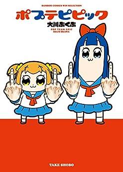 [大川ぶくぶ]のポプテピピック (バンブーコミックス WINセレクション)
