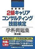 国家検定2級キャリアコンサルティング技能検定 学科問題集 第3版