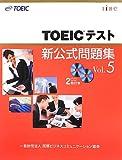 TOEICテスト新公式問題集〈Vol.5〉 [大型本] / Educational Testing Service (著); 国際ビジネスコミュニケーション協会 (刊)