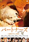 パートナーズ ~盲導犬チエの物語~