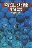 寄生虫館物語 可愛く奇妙な虫たちの暮らし (文春e-book)