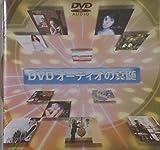 DVDオーディオの真髄