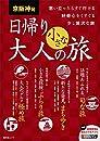 京阪神発 日帰り 大人の小さな旅 (旅行ガイド)