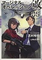 マージナル・オペレーション改 第05巻