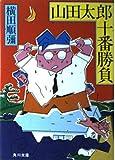 山田太郎十番勝負 (角川文庫)