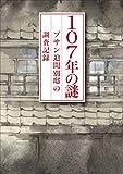 107年の謎 : プサン迫間別邸の調査記録