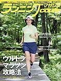 ランニングマガジンクリール 2018年 07 月号 特集:ウルトラマラソン攻略法