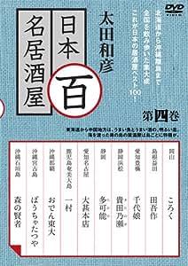 太田和彦の日本百名居酒屋 第四巻 [DVD]
