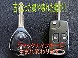 ジャックナイフキー TH2S47B 10系ウィッシュに適合 トヨタ車ボタン2ヶ用 オプションセット(鍵切り+リモコンユニット+イモビライザー無し)