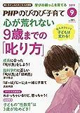 PHPのびのび子育て 2019年 09 月号 [雑誌]