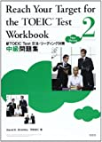 Reach your target for the TOEIC test Workbook 2―新TOEIC test文法・リーディング対策中級問